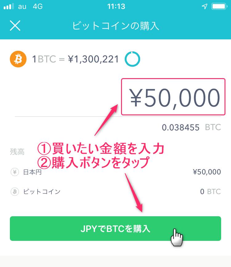 コインチェック買い方