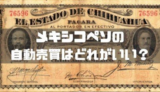 メキシコペソを自動売買するならトラリピ・ループイフダン・連続予約注文ならどれがいい?