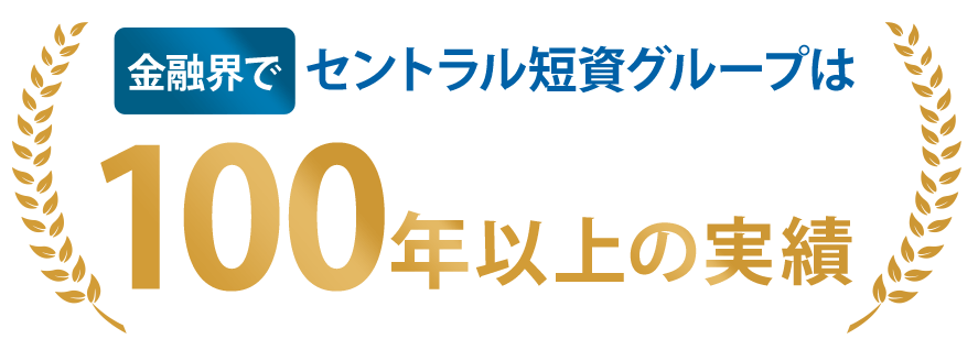 100年以上の実績