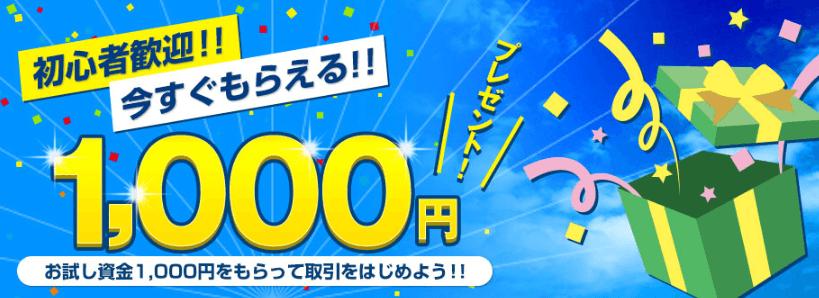 マネパ1,000円キャッシュバック