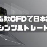 株価指数CFDで日本225シンプルトレード