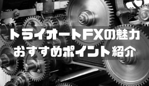 トライオートFXの魅力を解説!自動売買セレクトやビルダー機能などおすすめポイントを紹介!