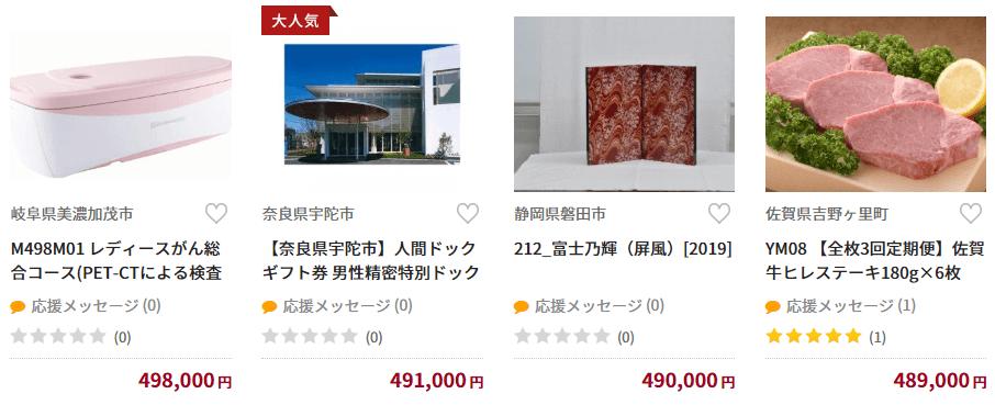 ふるなび20万円以上返礼品