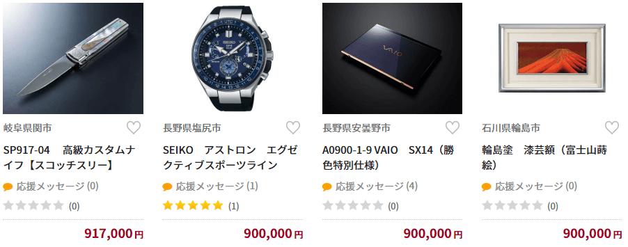 ふるなび50万円以上返礼品