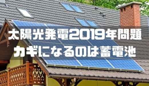 太陽光発電2019年問題のセミナーにいってきた!解決のカギは蓄電池!投資先としてありか検証