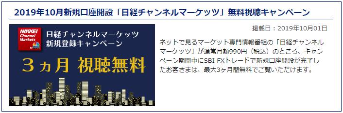 SBIFXトレードの日経チャンネルキャンペーン