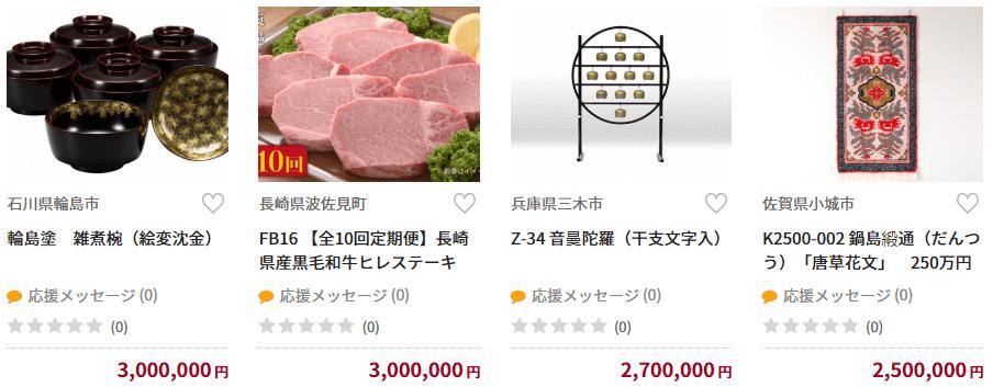 ふるなび100万円以上返礼品