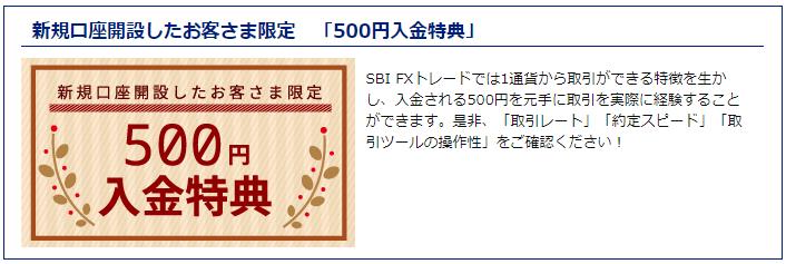 BIFXトレードの500円キャンペーン
