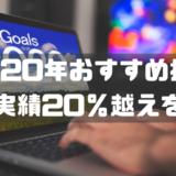 2020年のおすすめ資産運用はこれだ!めざ億ブログ2019年運用実績20%越えを紹介!