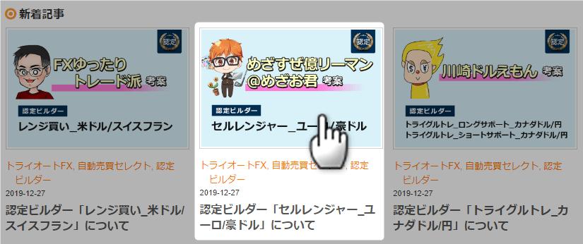 インヴァストナビ紹介