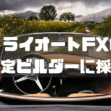 トライオートFXの認定ビルダーに「セルレンジャーユーロ豪ドル」が採用されました!