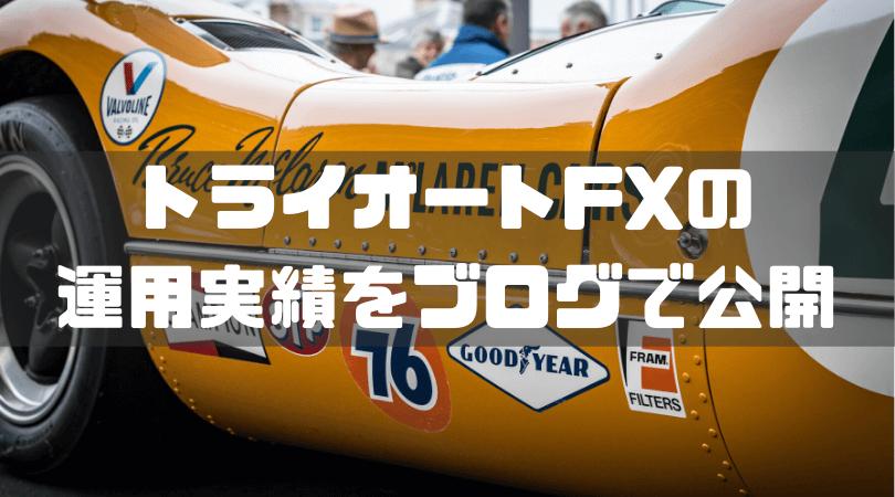 トライオートFX 運用実績