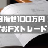 目指せ100万円! FXトレード