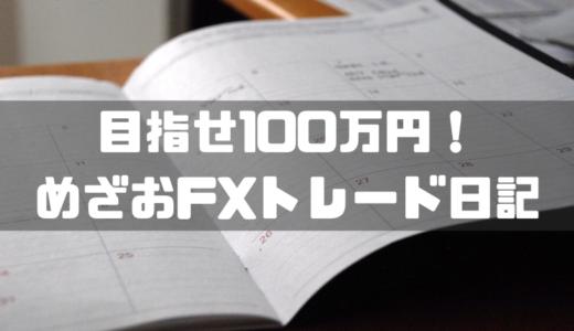 FXで勝てなかった僕が資金20万円から100万円をめざすトレード日記(2/19更新)