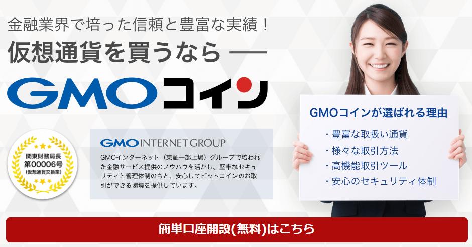 GMOコインの紹介