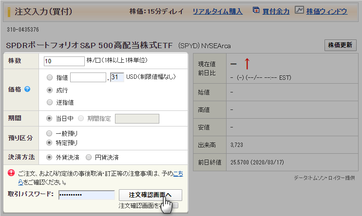 SPYD買い方4