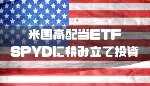 米国高配当ETFのSPYDに積み立て投資!コロナショックで大暴落した今がはじめ時?