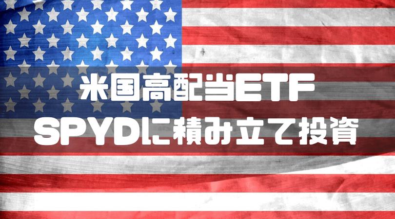 米国高配当ETF SPYDに積み立て投資