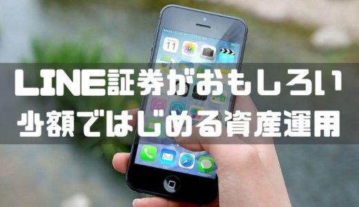 LINE証券ではじめる資産運用!数百円から株・投資信託・ETFに投資できるよ!