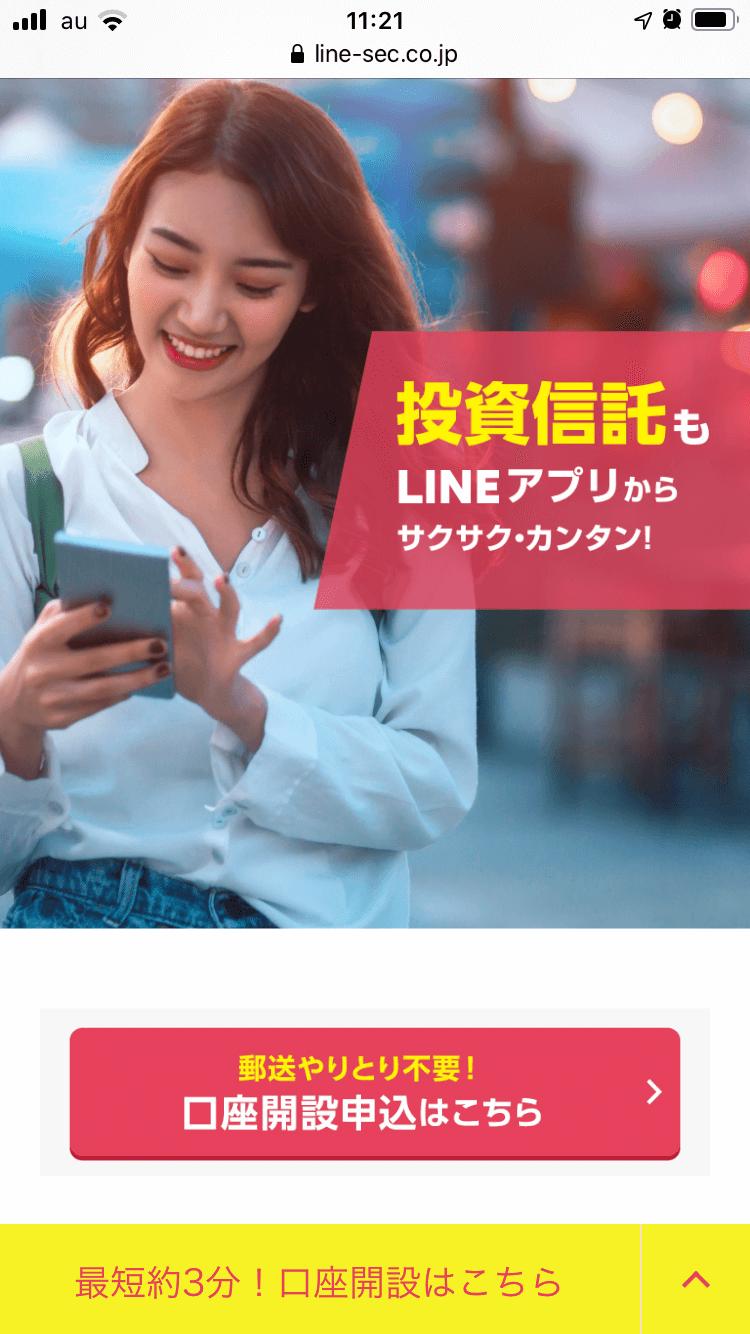 LINE証券口座開設流れ1