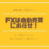 FXは自動売買 にお任せ!