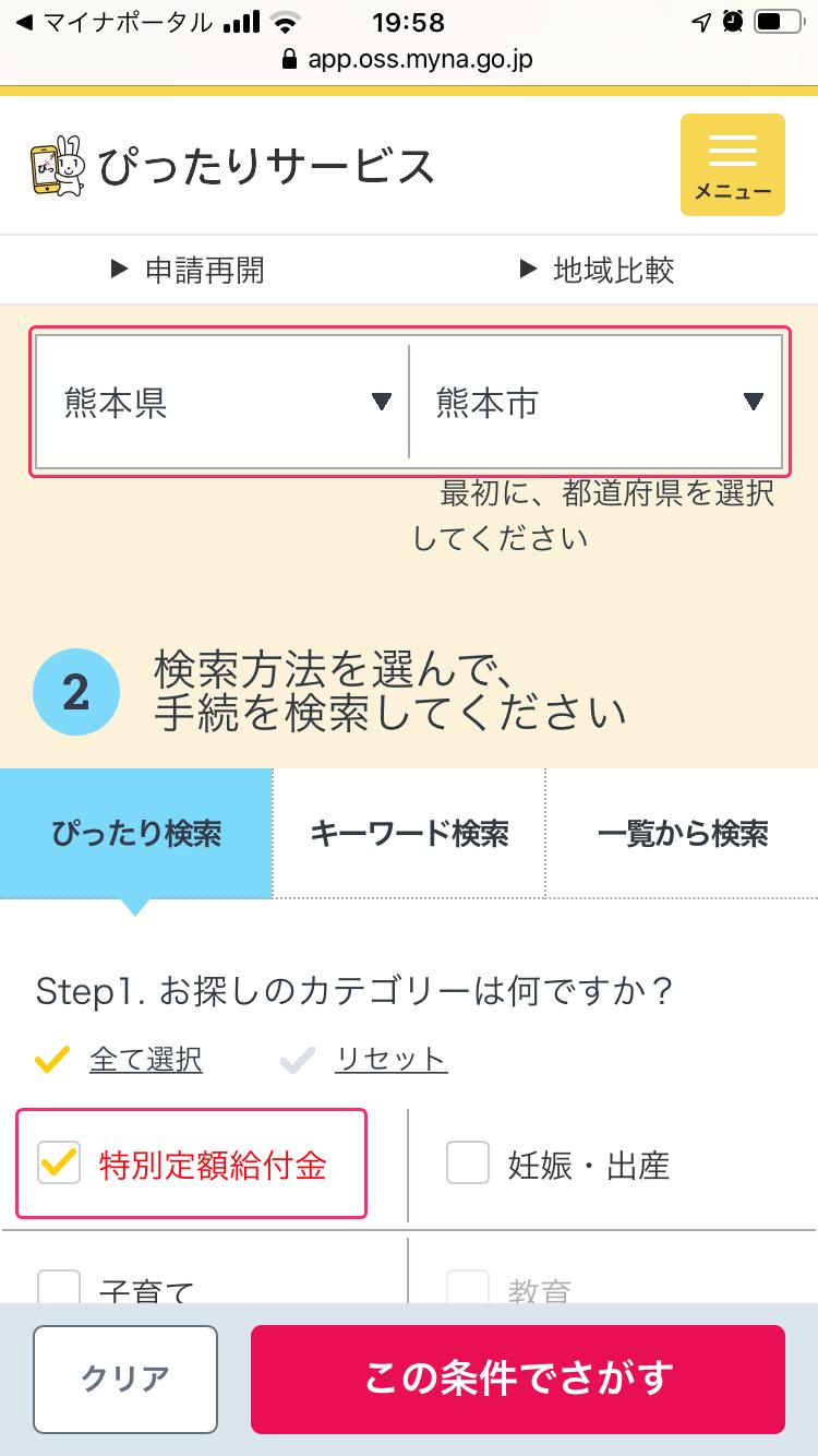 オンライン申請方法2