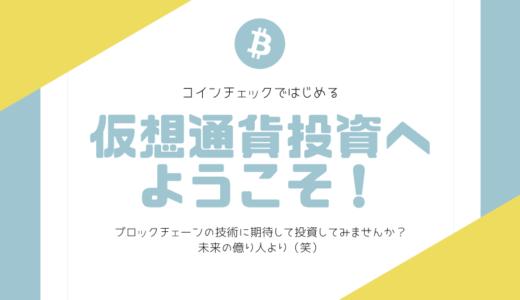 仮想通貨投資ってどんなもの?危険なの?コインチェックでビットコインを買ってみよう!