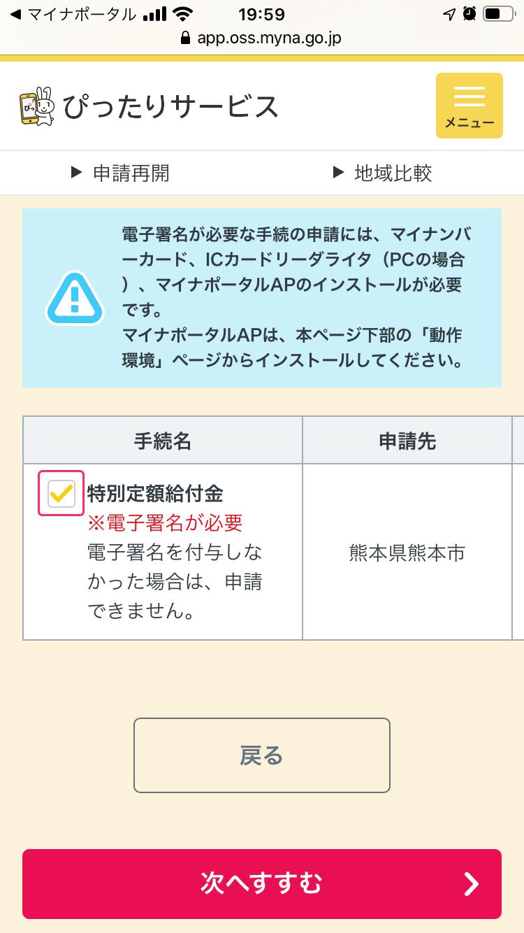 オンライン申請方法5