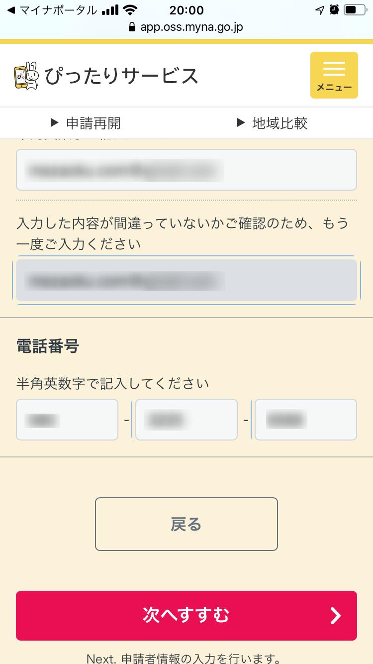 オンライン申請方法7