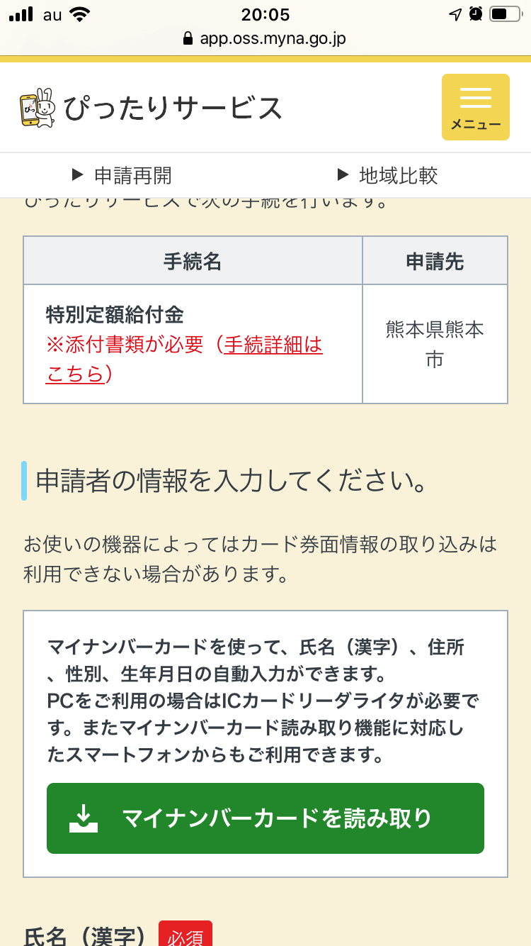 オンライン申請方法8