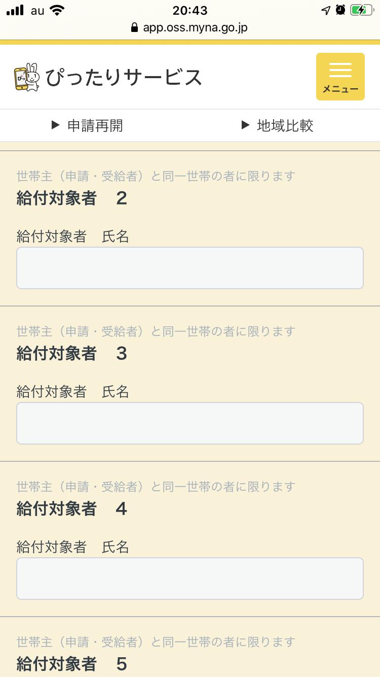 定額給付金の世帯員の氏名入力画面