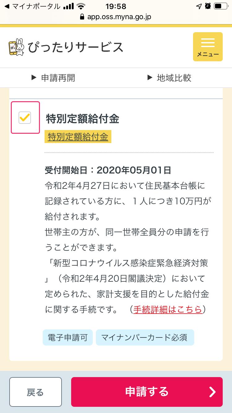 オンライン申請方法3