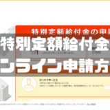 特別定額給付金 オンライン申請方法