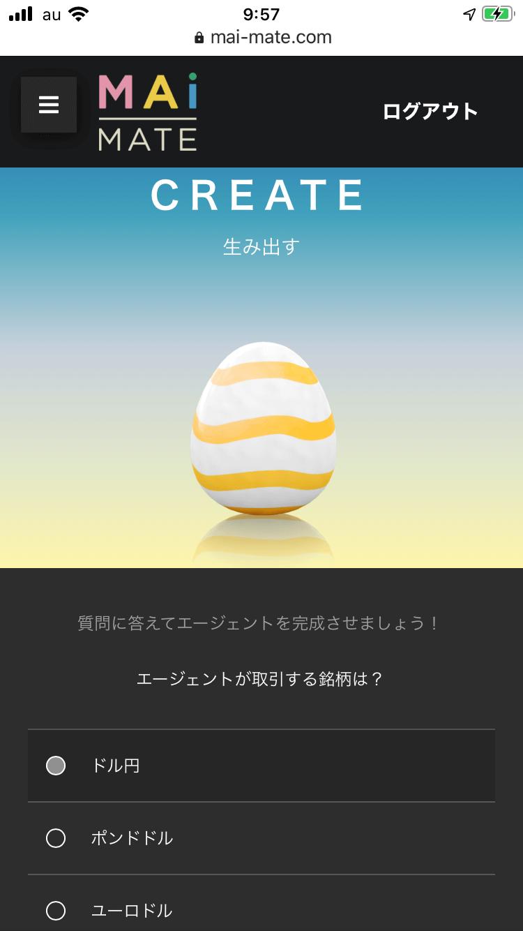 エージェント作成3