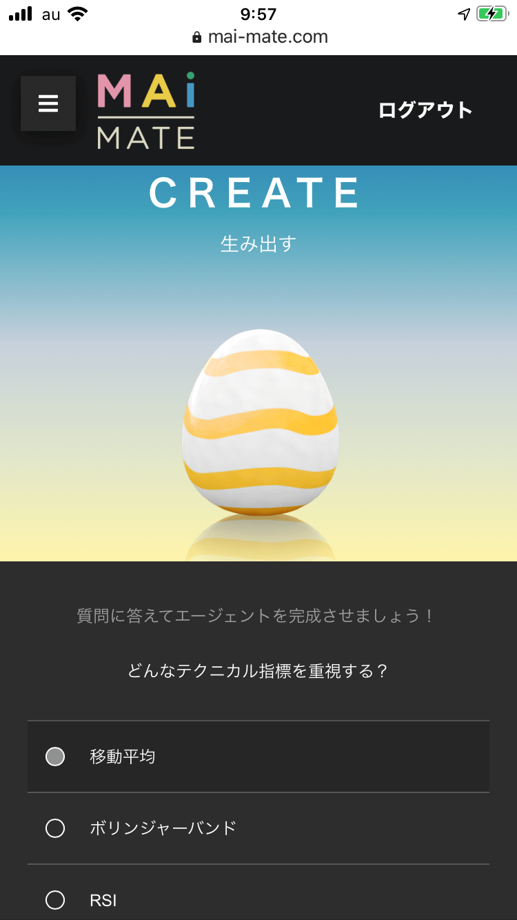 エージェント作成4