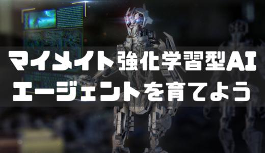 マイメイト(MAiMATE)強化学習型AIによる自動売買!EDUATE機能がおもしろい!