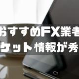 おすすめFX業者 マーケット情報が秀逸!