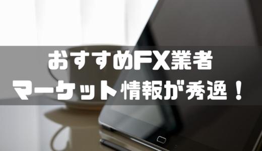 おすすめFX会社はみんなのFXとLIGHTFX!アプリのマーケット情報機能がすごい!
