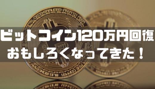 祝!ビットコイン120万円回復!仮想通貨がおもしろくなってきた!