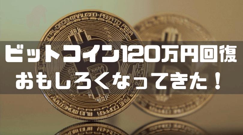 ビットコイン120万円回復 おもしろくなってきた!