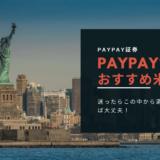 PAYPAY証券おすすめ米国株を紹介!