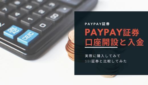 PAYPAY証券の口座開設方法と入金方法を画像30枚で詳細解説(所要時間10分)