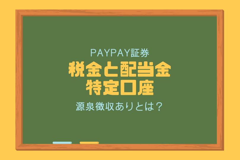 PAYPAY証券税金と配当金-特定口座