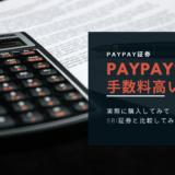 PAYPAY証券-手数料高い?-1