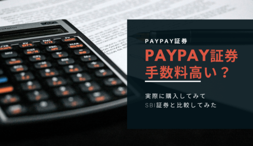 PAYPAY証券の米国株の手数料は高い?実際に買って検証してみた!