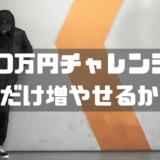 10万円チャレンジ どれだけ増やせるか!?