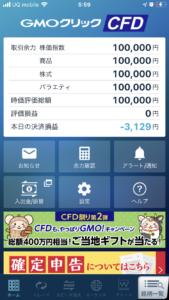 CFD口座