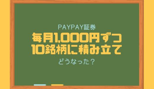 PAYPAY証券で毎月1万円で1,000円ずつ10銘柄に積み立てたらどうなる?(8回目積み立て完了)