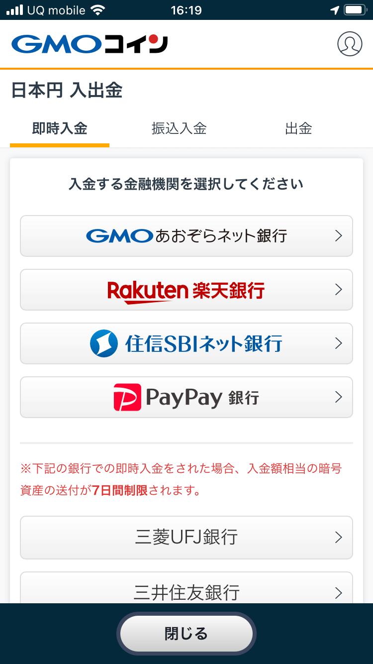 GMO入金
